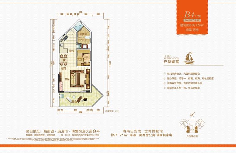 碧桂园东海岸 B4户型 1室1厅1卫 建筑面积69㎡