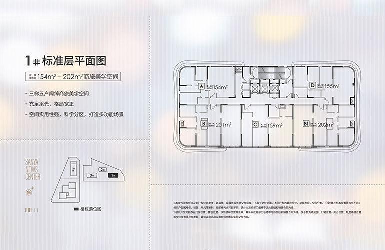 三亚新闻中心 1#平面图