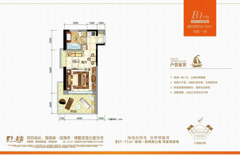 碧桂园东海岸 B1户型 1室1厅1卫 建筑面积59㎡