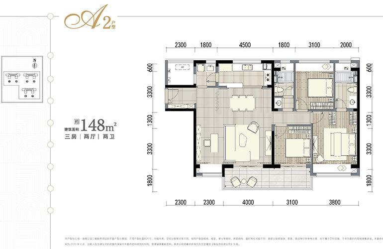 仁恒海棠公园 A2户型 3房2厅2卫 建筑面积148㎡