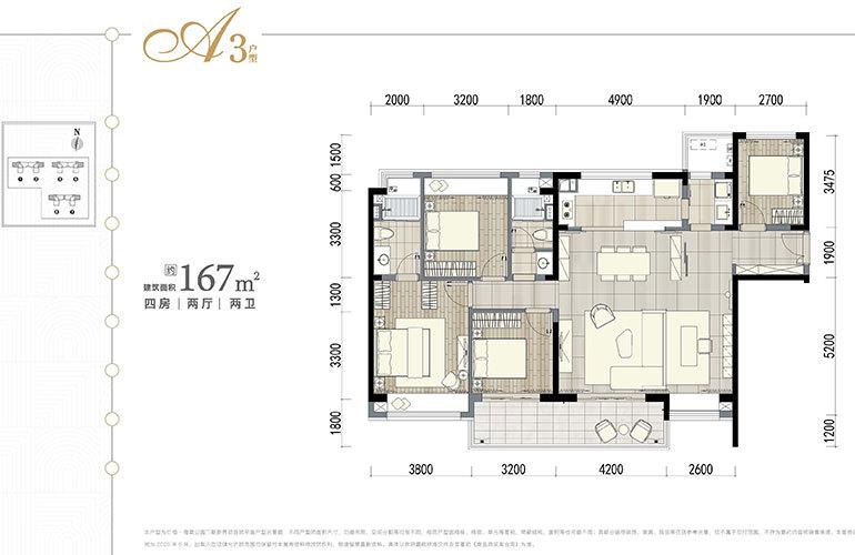 仁恒海棠公园 A3户型 4房2厅2卫 建筑面积167㎡