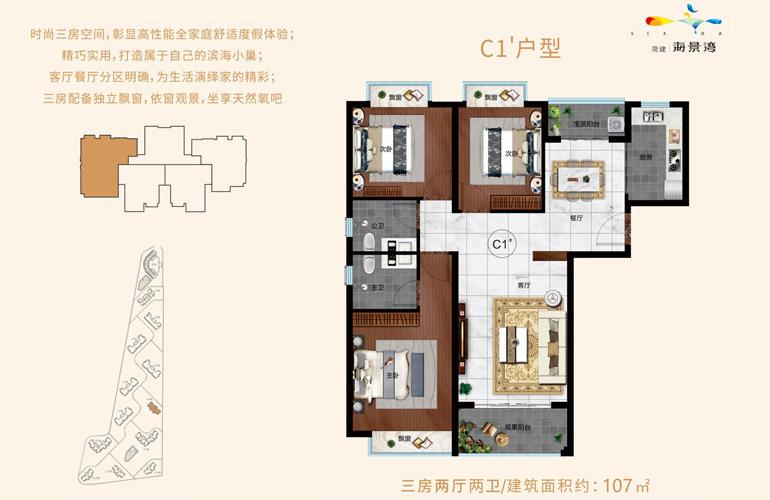 菏建海景湾 C1'户型 三房两厅一卫 建筑面积107㎡