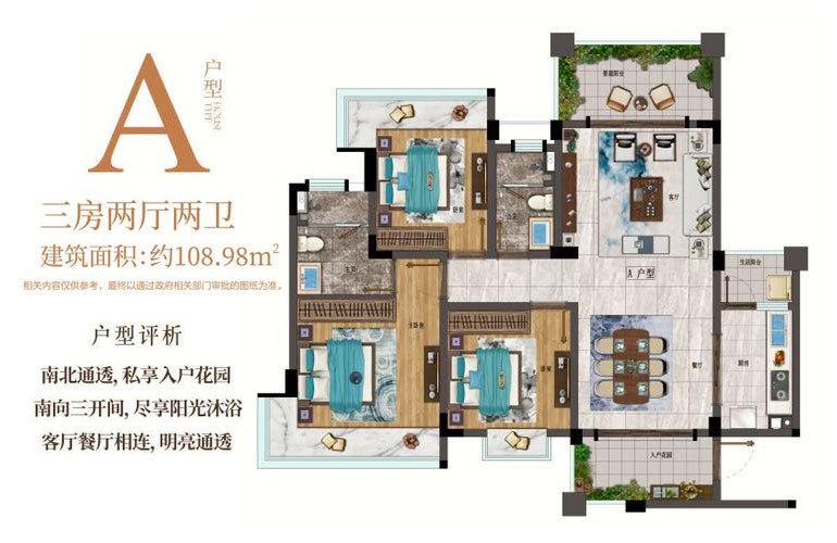 建业君邻大院 A户型 3房2厅2卫 建筑面积108㎡