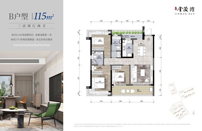 三亚金茂湾 B户型 3房2厅2卫 建面115㎡