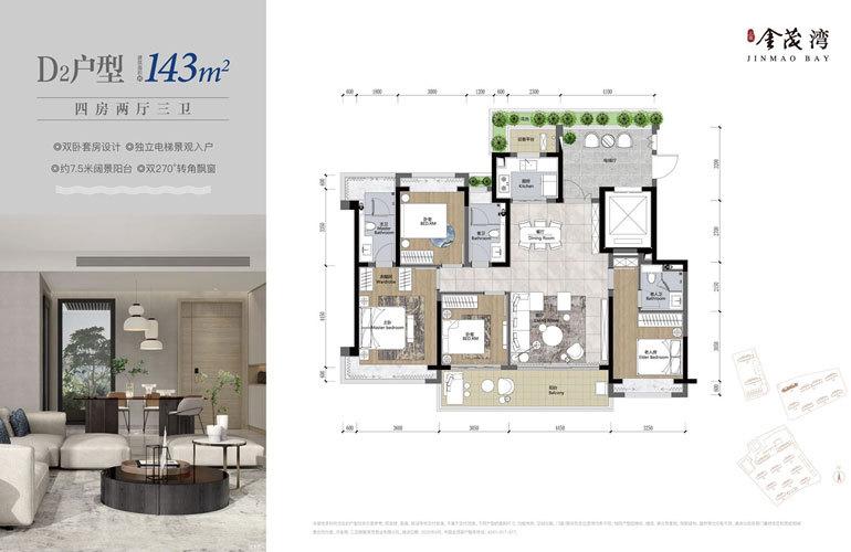 三亚金茂湾 D2户型 4房2厅3卫 建面143㎡