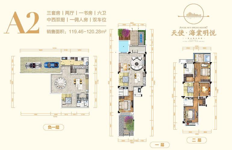 天使海棠明悦 A2户型 3房2厅6卫 建筑面积119㎡