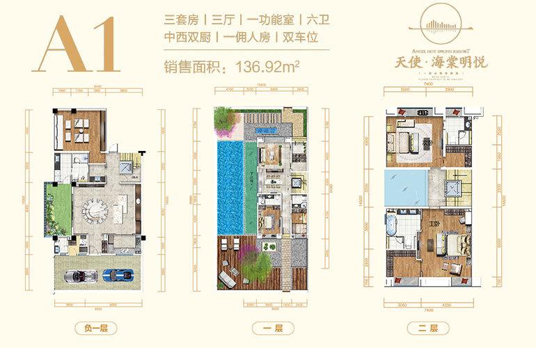 天使海棠明悦 A1户型 3房3厅6卫 建筑面积136㎡