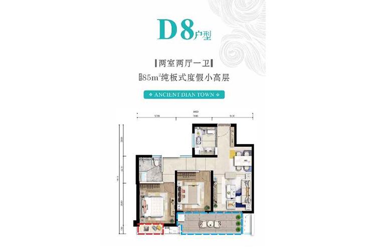 古滇名城 春风小院D8户型 两室两厅一卫一厨 建筑面积85㎡
