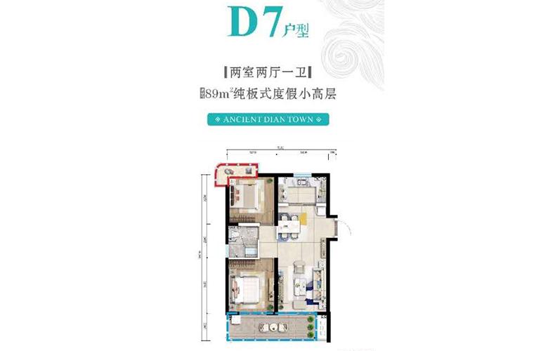 古滇名城 春风小院D7户型 两室两厅一卫一厨 建筑面积89㎡