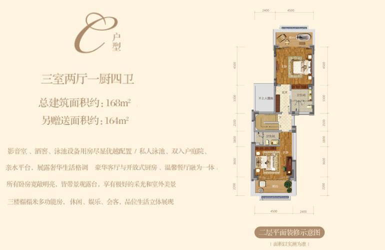 清澜半岛 C户型 二层平面装修示意图 建筑面积168㎡