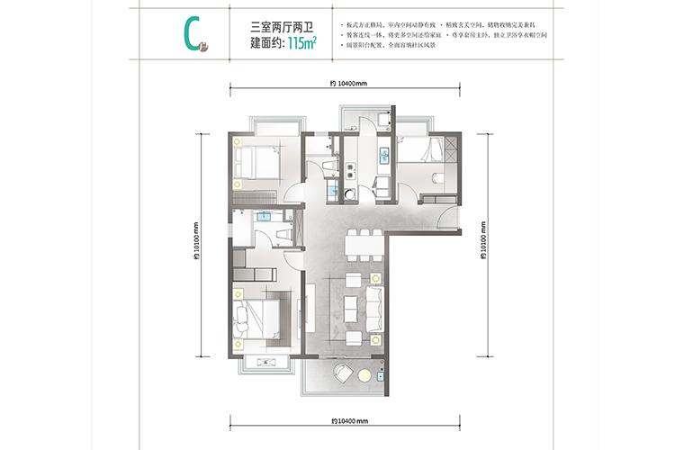万科公园城市 C户型 三室两厅两卫一厨 建筑面积115㎡