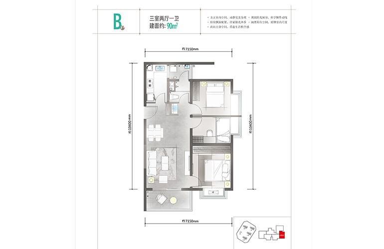 万科公园城市 B户型 三室两厅一卫一厨 建筑面积90㎡