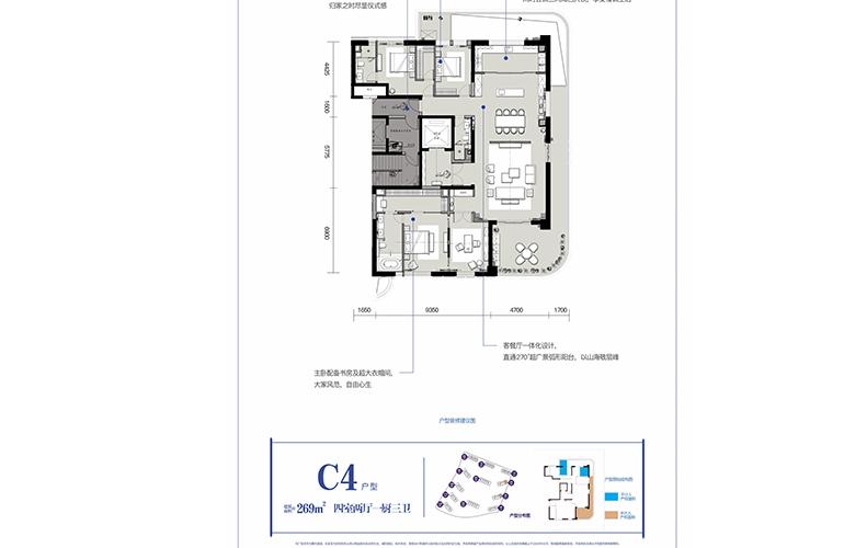 山海湾8号 C4户型 四室两厅三卫一厨 建筑面积269㎡