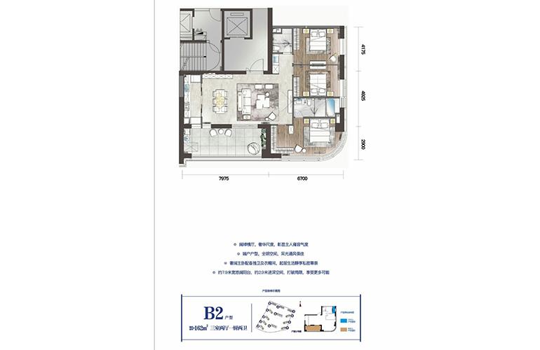 山海湾8号 B2户型 三室两厅两卫一厨 建筑面积162㎡
