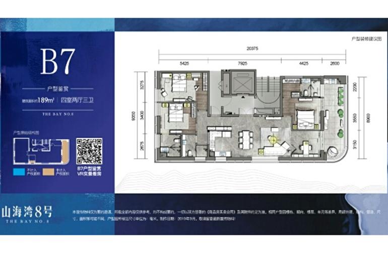 山海湾8号 B7户型 四室两厅三卫一厨 建筑面积189㎡