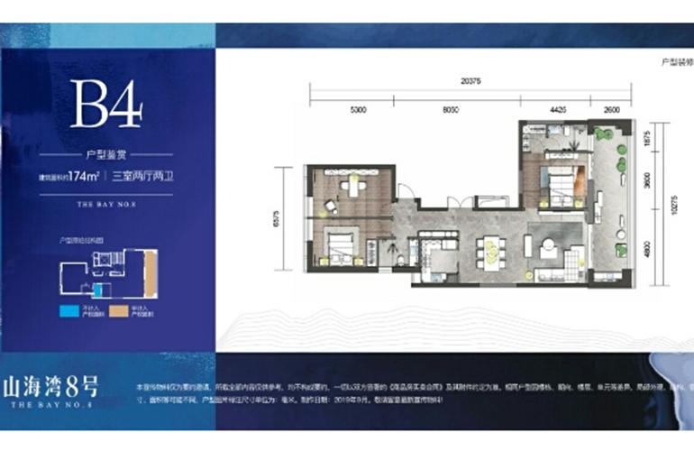 山海湾8号 B4户型 三室两厅两卫一厨 建筑面积174㎡
