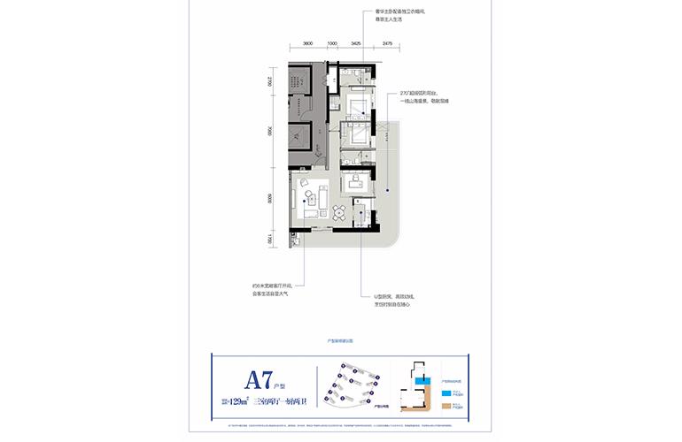 山海湾8号 A7户型 三室两厅两卫一厨 建筑面积129㎡