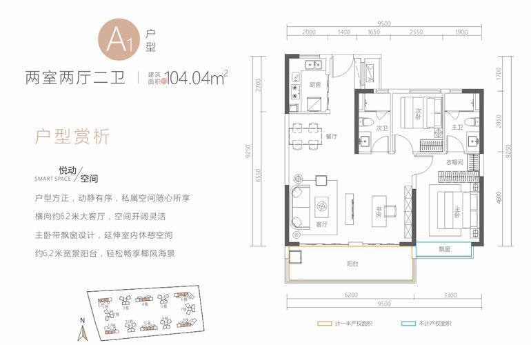 融创高隆湾 A1户型 二室两厅两卫 建筑面积104.04㎡