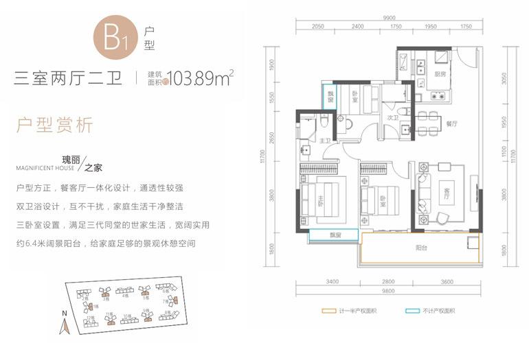 融创高隆湾 B1户型 三室两厅两卫 建筑面积103.89㎡