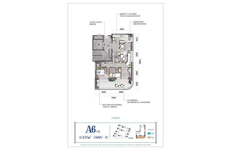 山海湾8号 A6户型 三室两厅一卫一厨 建筑面积117㎡