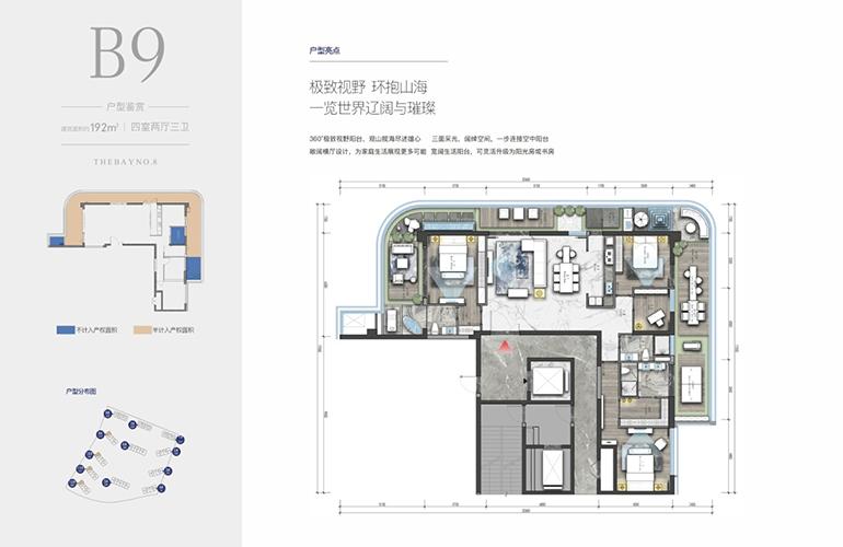 山海湾8号 B9户型 四室两厅三卫一厨 建筑面积192㎡