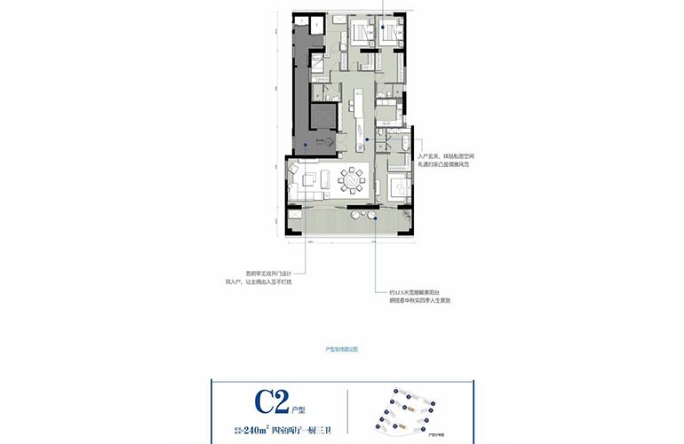 山海湾8号 C2户型 四室两厅三卫一厨 建筑面积240㎡