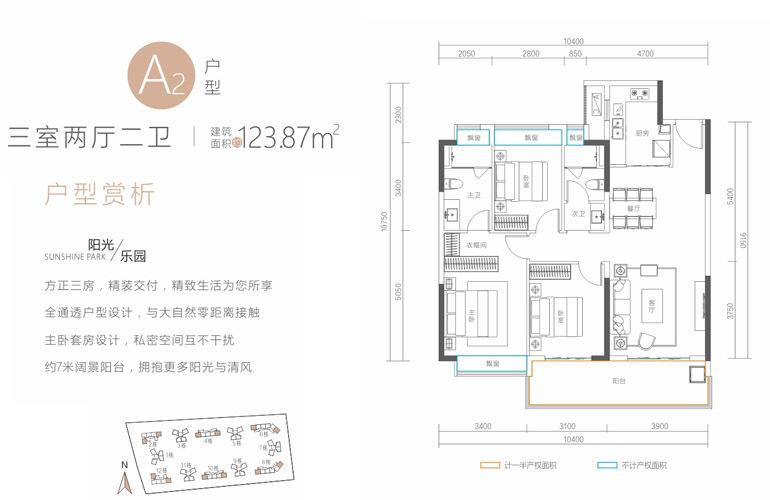融创高隆湾 A2户型  三室两厅两卫 建筑面积123.87㎡