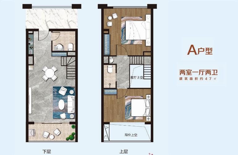 红星美凯龙 A户型 2室1厅2卫 建筑面积47㎡