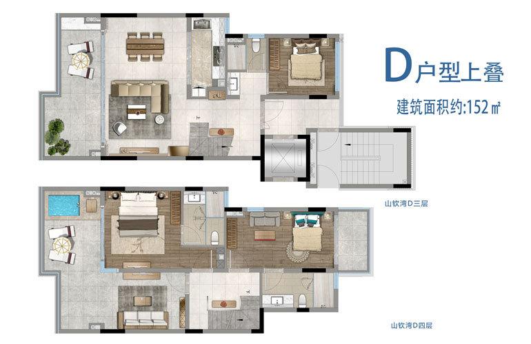 雅居乐山钦湾 D户型上叠 3房2厅3卫 建筑面积约152㎡