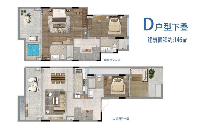 雅居乐山钦湾 D户型下叠 3房2厅3卫 建筑面积约146㎡