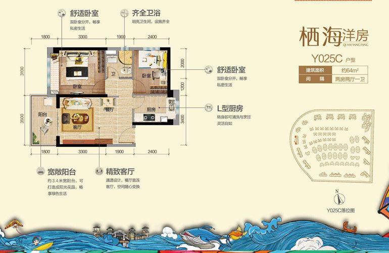 碧桂园金沙滩 Y0125C户型 2室2厅1厨 建面64㎡