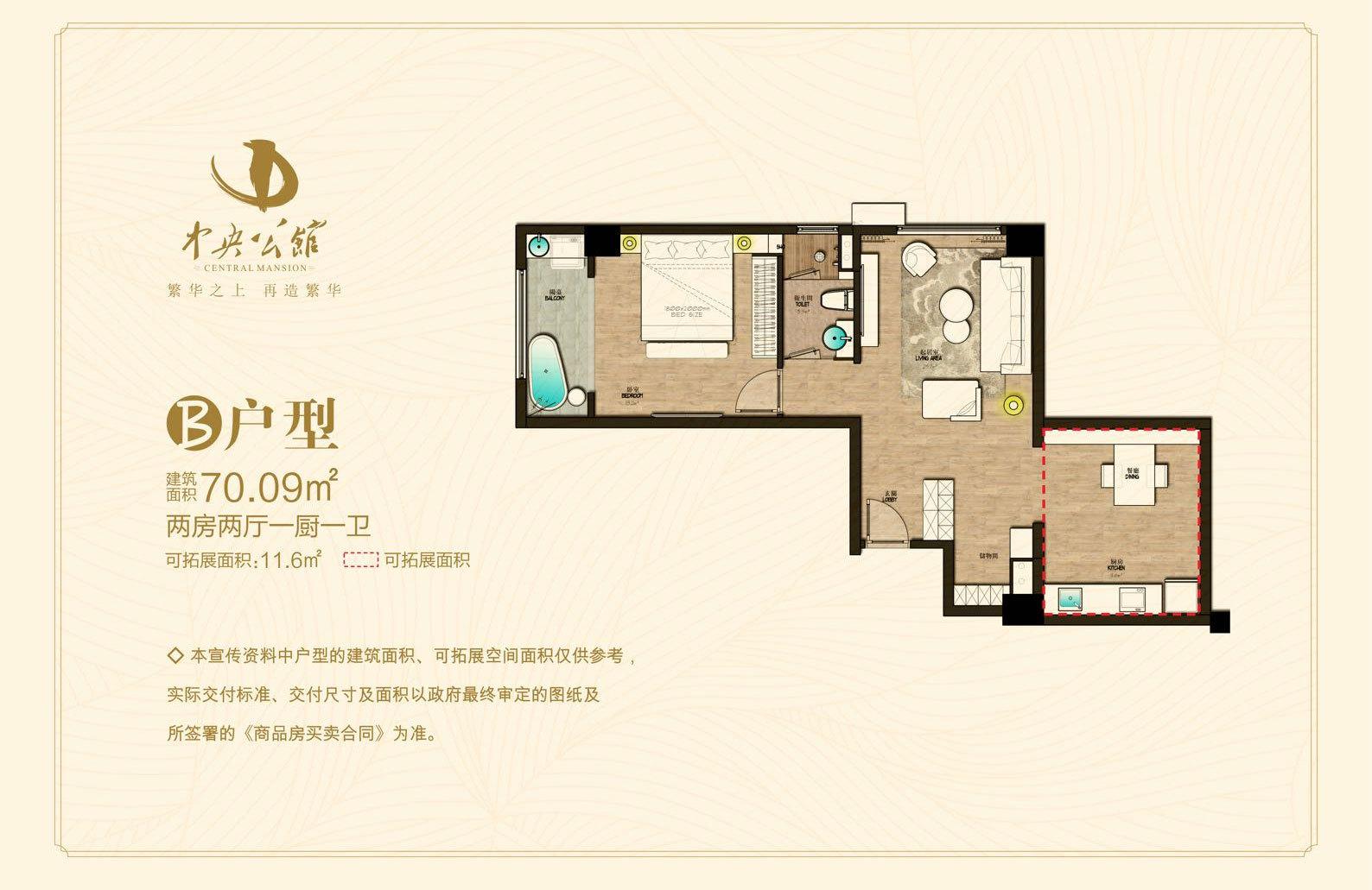 三亚中央公馆 B户型 2房2厅1卫 建筑面积约70㎡