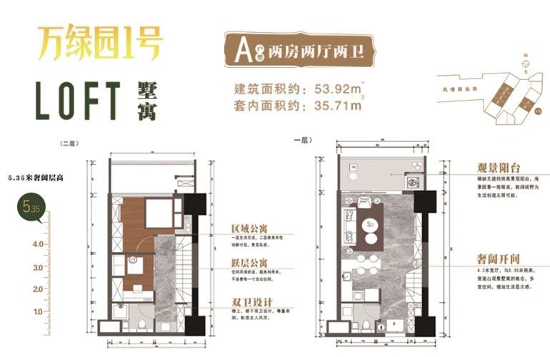万绿园1号 A8户型 两房两厅两卫 建筑面积53㎡