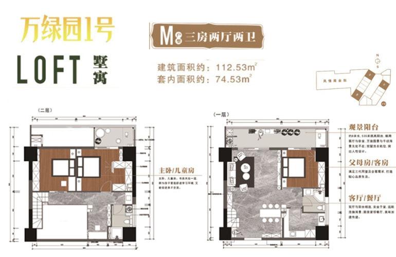 万绿园1号 M8户型 三房两厅两卫 建筑面积112㎡