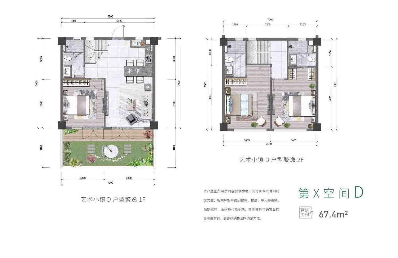 爱上山Ⅱ艺术小镇 第X空间D户型 3室1厅3卫 建筑面积67㎡
