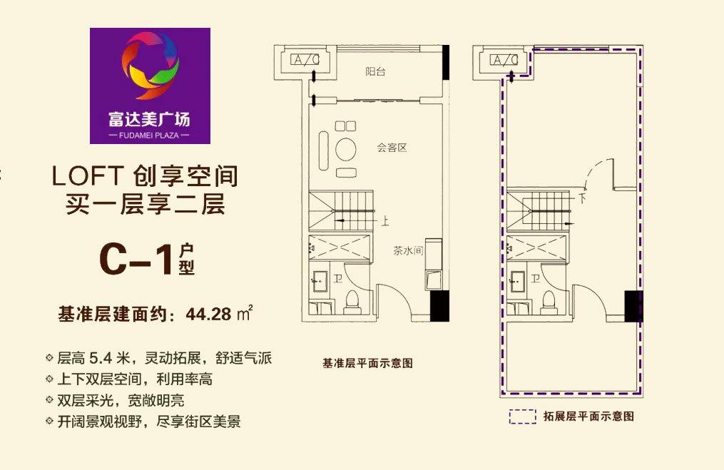富达美广场 C-1户型 2室2厅2卫 建筑面积约44㎡