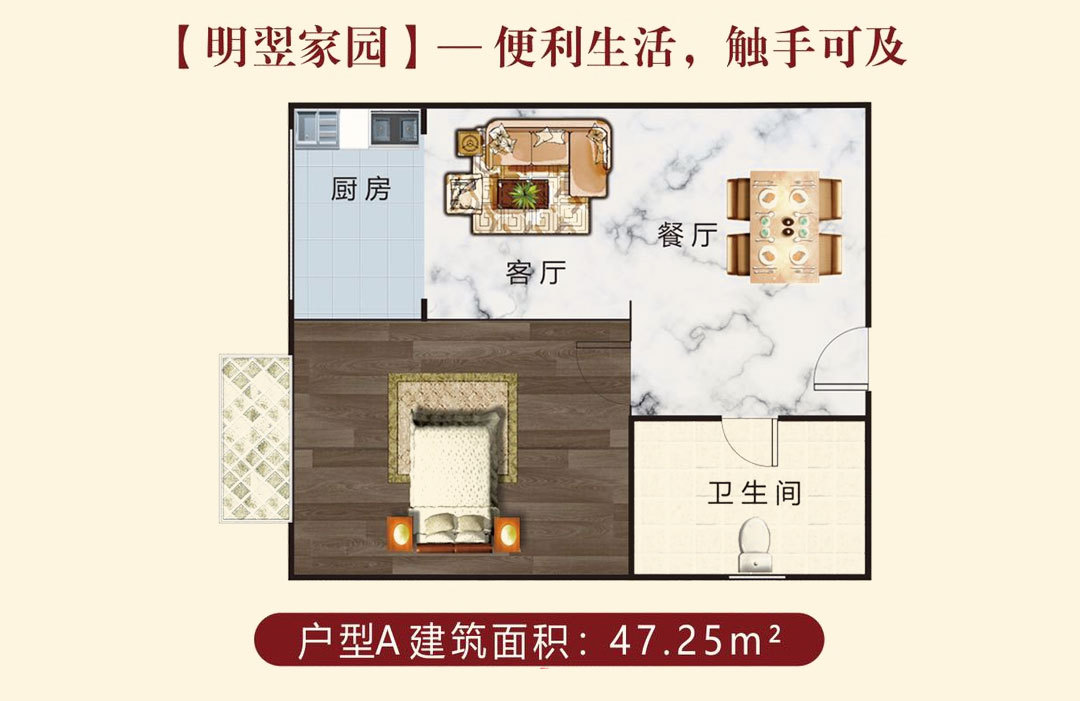 明翌家园 A户型 1房1厅1卫 建筑面积47㎡
