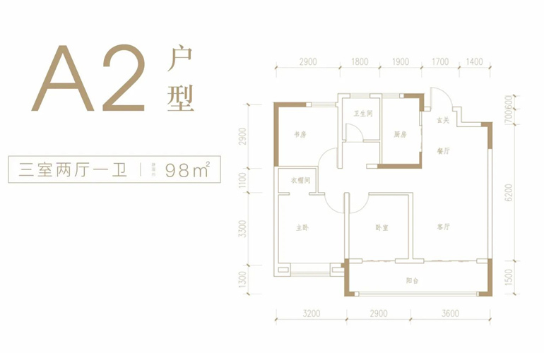 恒泰琉金岁月 A2户型 三室两厅一卫 建筑面积98㎡