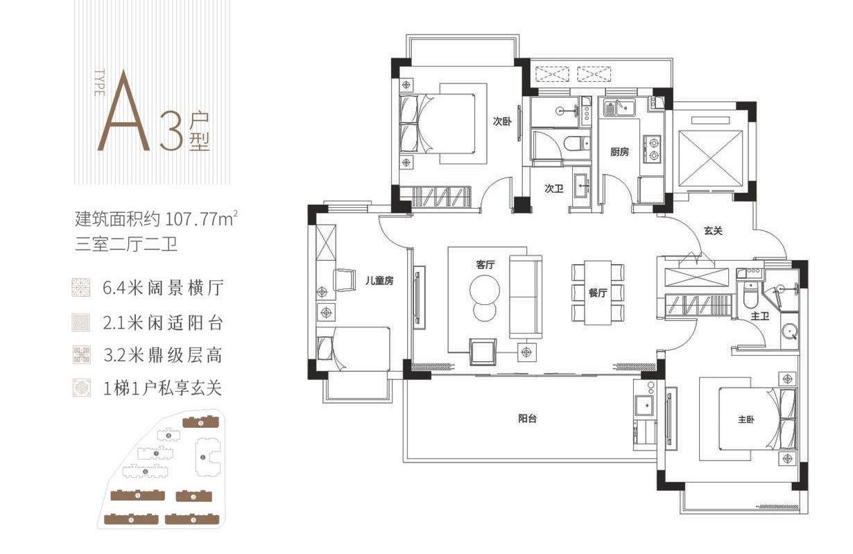 开创白玉海棠 A3户型 3室2厅2卫 建筑面积约108㎡
