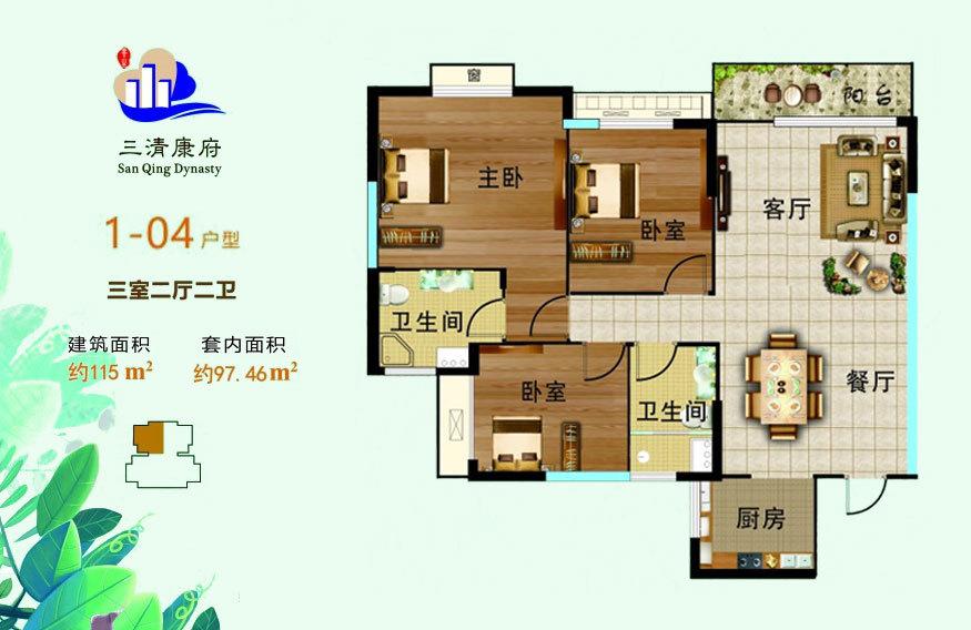 三清康府 1-04户型 3室2厅2卫 建筑面积115㎡
