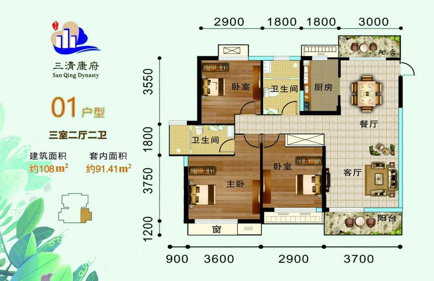 三清康府 01户型 3室2厅2卫 建筑面积108㎡