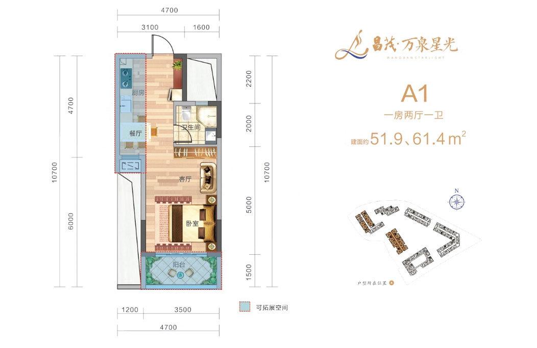 昌茂万泉星光 A1户型 1房2厅1卫 建筑面积约51㎡