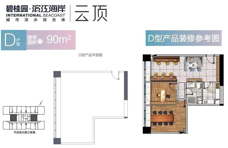 碧桂园滨江海岸 D户型 建筑面积90㎡产品平面图