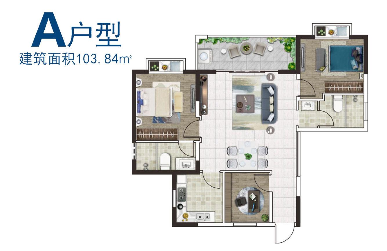 山海湾五期三区 A户型 3室2厅2卫 建筑面积约103㎡