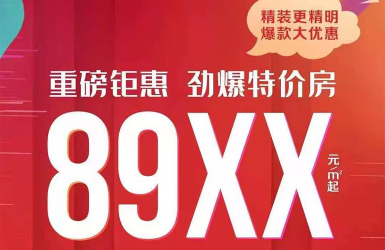 重磅钜惠|文昌雅居乐星光城加推10套特价房源,特惠单价8900元/㎡