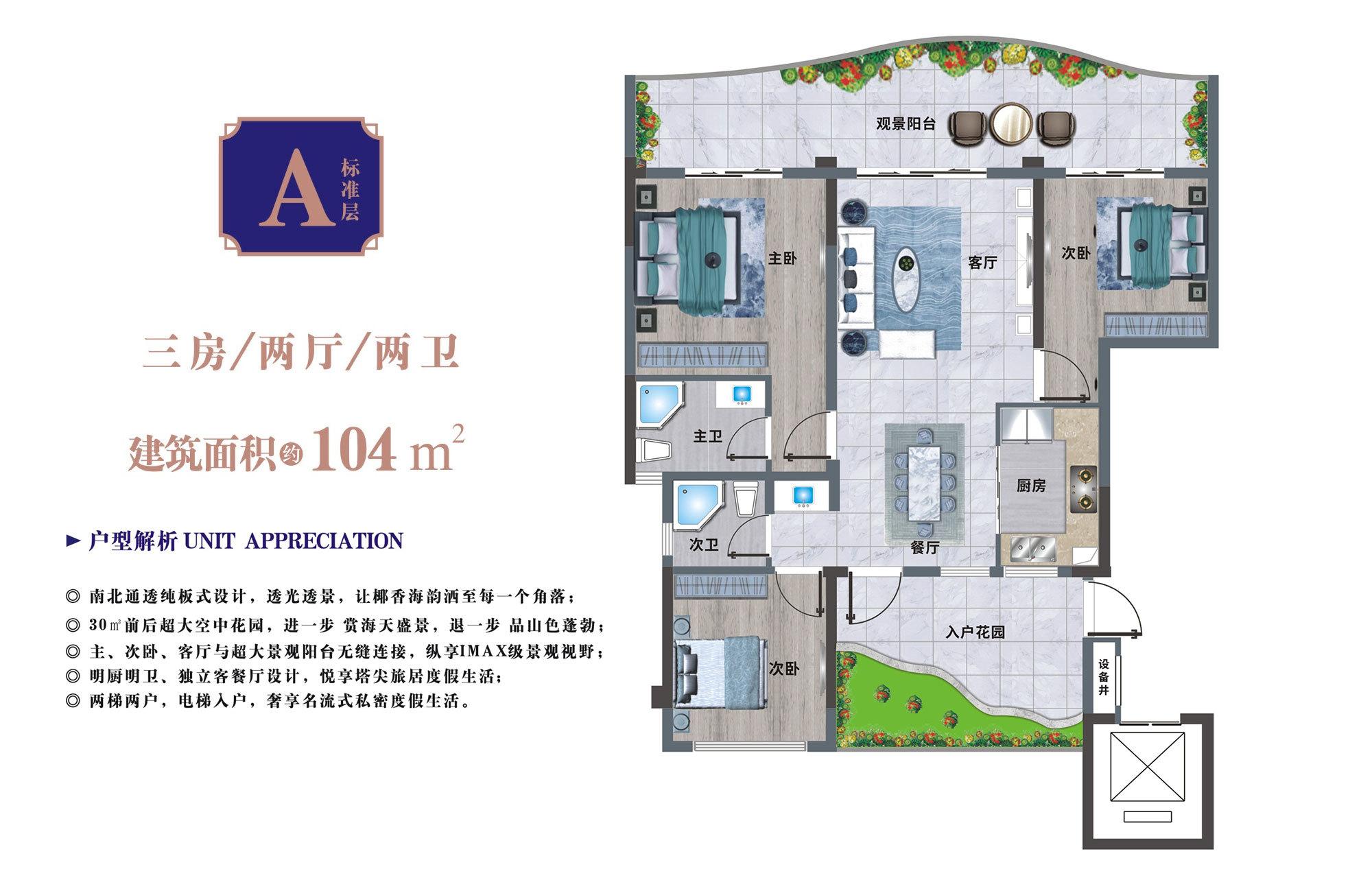 清凤龙栖海岸 二期A户型 3房2厅2卫 建筑面积约104㎡