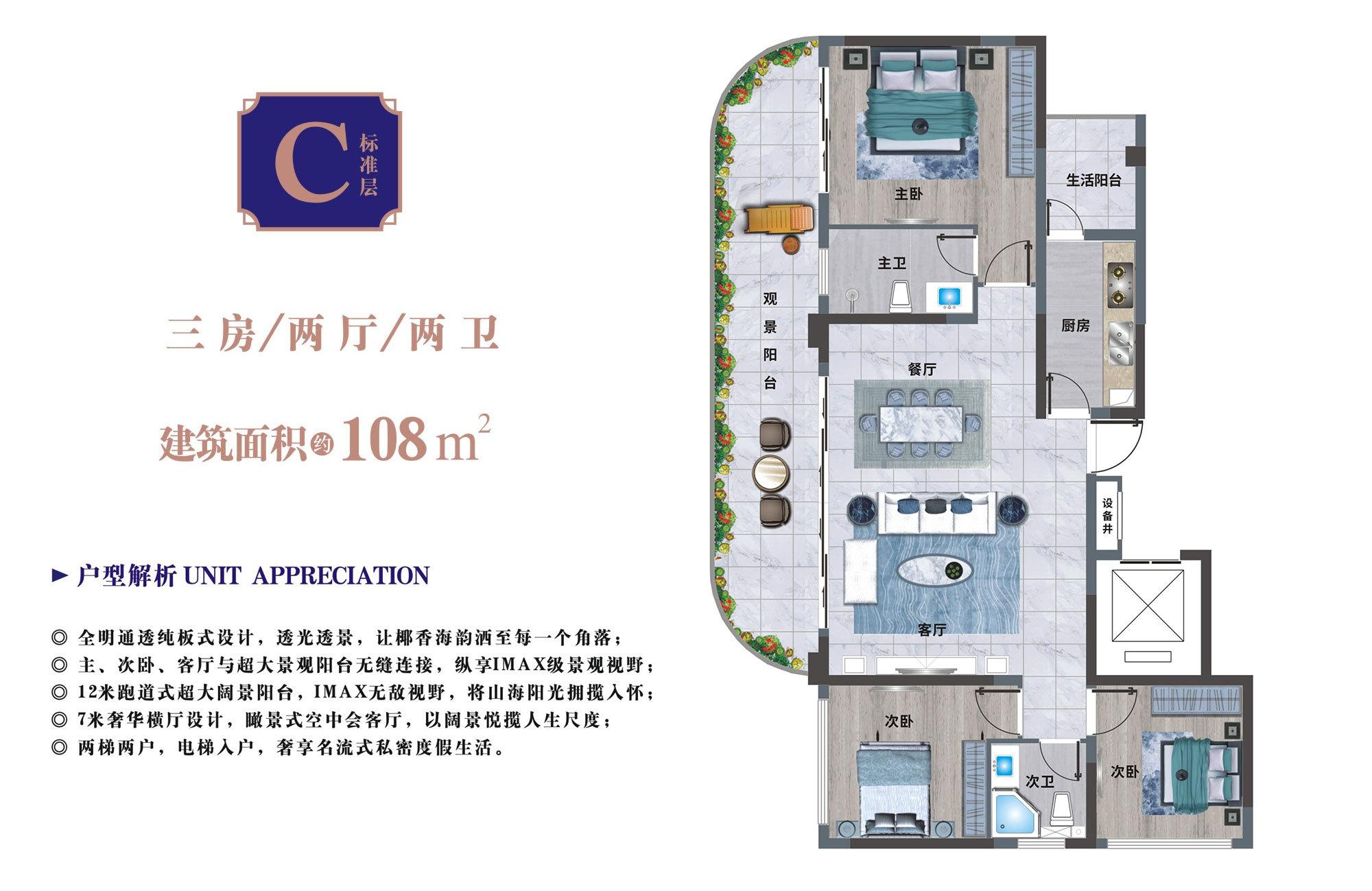 清凤龙栖海岸 二期C户型 3房2厅2卫 建筑面积约108㎡