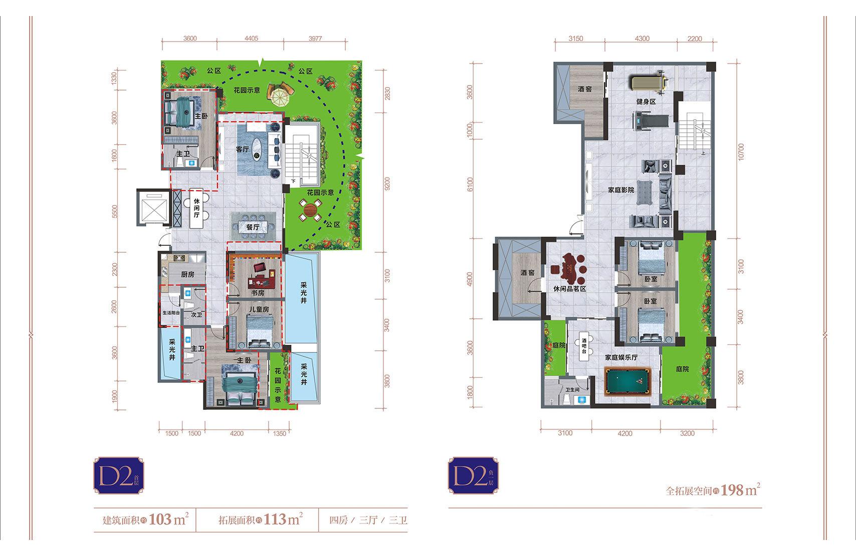 清凤龙栖海岸 D2户型 4房3厅3卫 建筑面积约103㎡