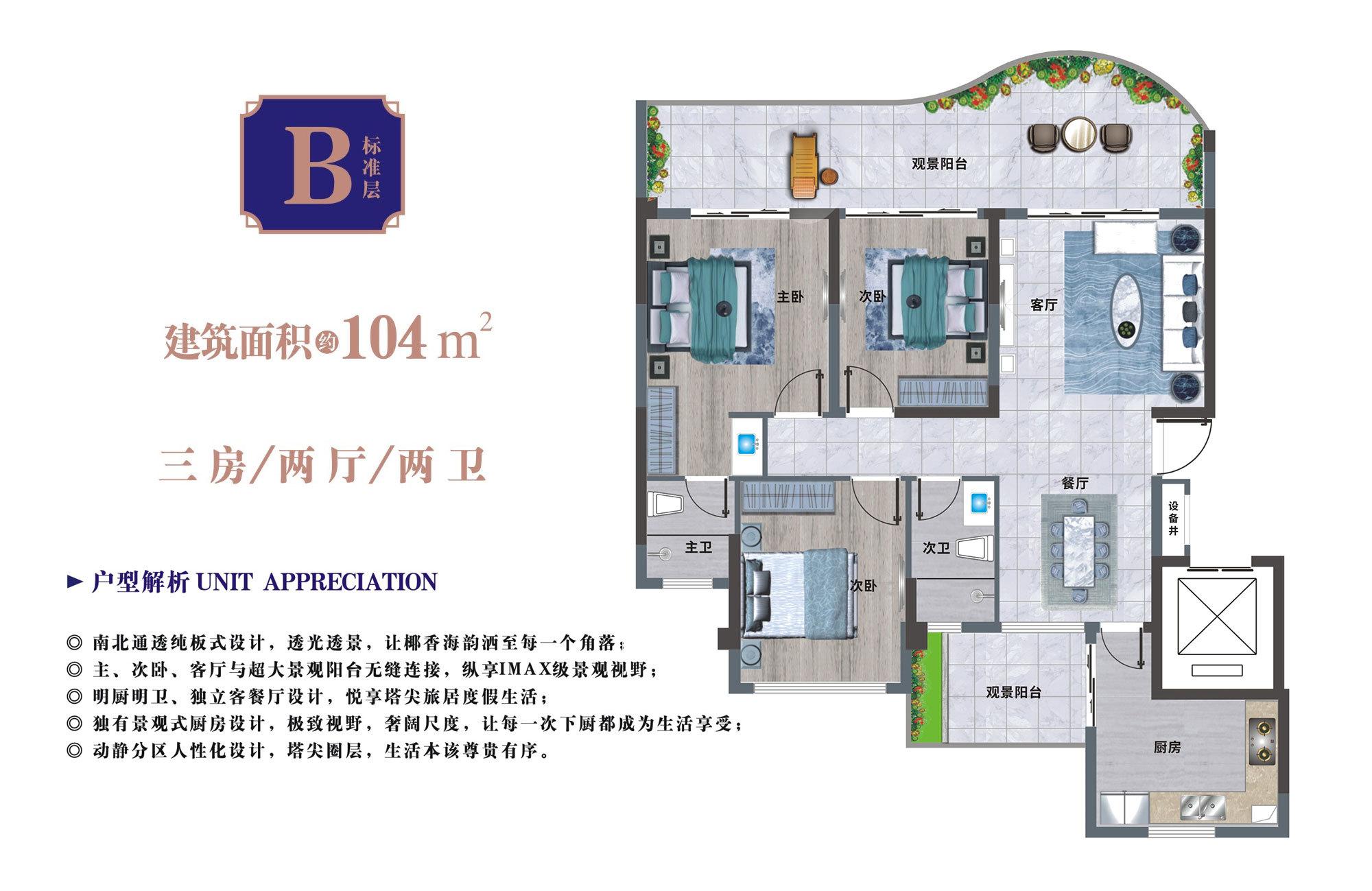 清凤龙栖海岸 二期B户型 3房2厅2卫 建筑面积约104㎡
