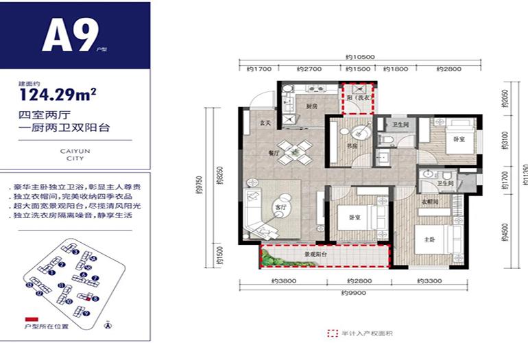 俊发彩云城 檀湾 (A9)户型 三室两厅 建筑面积124㎡